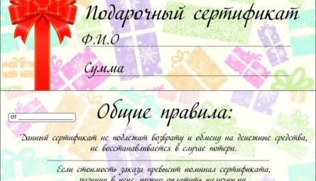 Подарочный сертификат на натяжной потолок