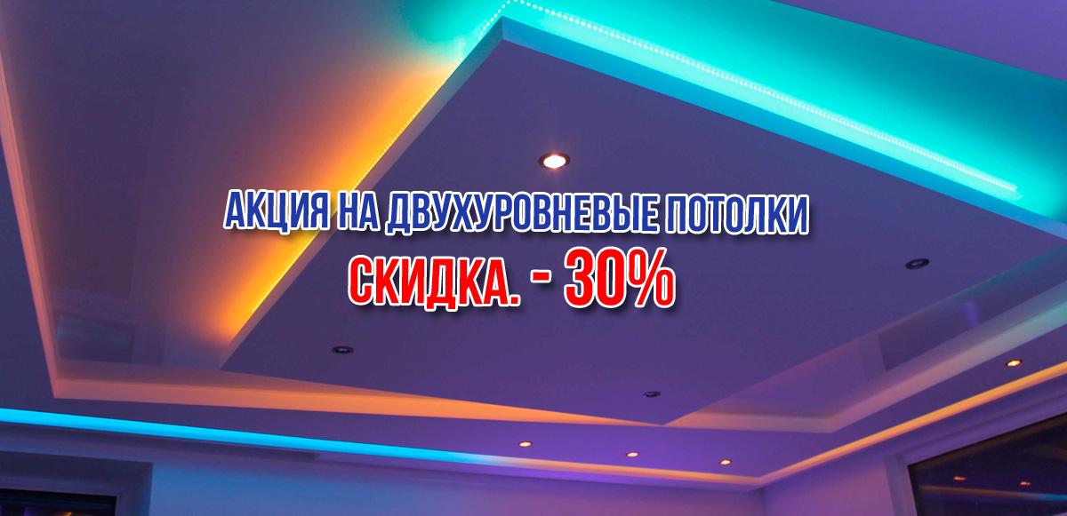 При заказе общей длины перехода в уровень от 20 п.м - скидка -30% !!!