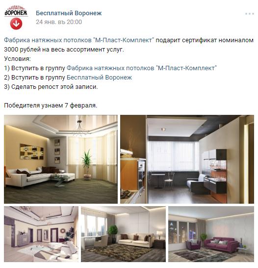 Розыгрыш сертификата Вконтакте